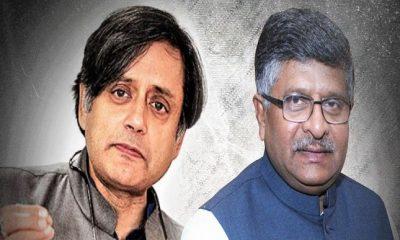 आखिर क्यों हुआ रविशंकर प्रसाद और शशि थरूर में समझौता?